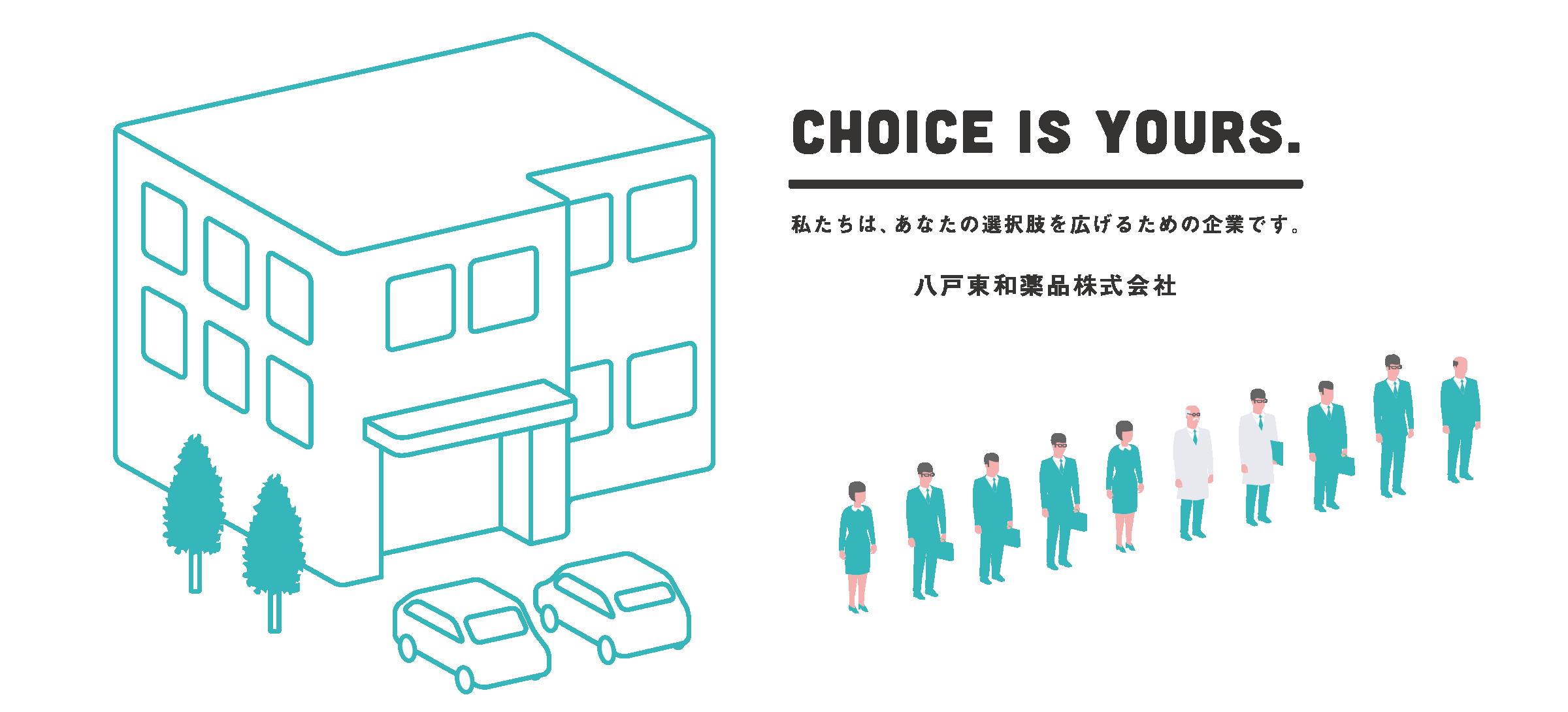 私たちは、あなたの選択肢を広げるための企業です。八戸東和薬品株式会社
