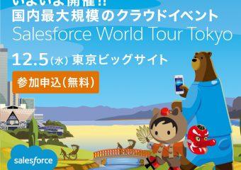 『Salesforce World Tour Tokyo 2018』に登壇させていただきます