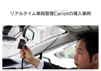 リアルタイム車両管理Cariotの導入事例が公開