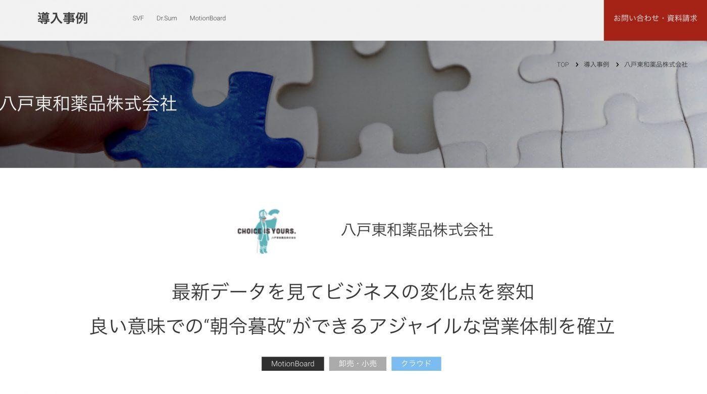 BIダッシュボード「MotionBoard Cloud」の活用事例が公開